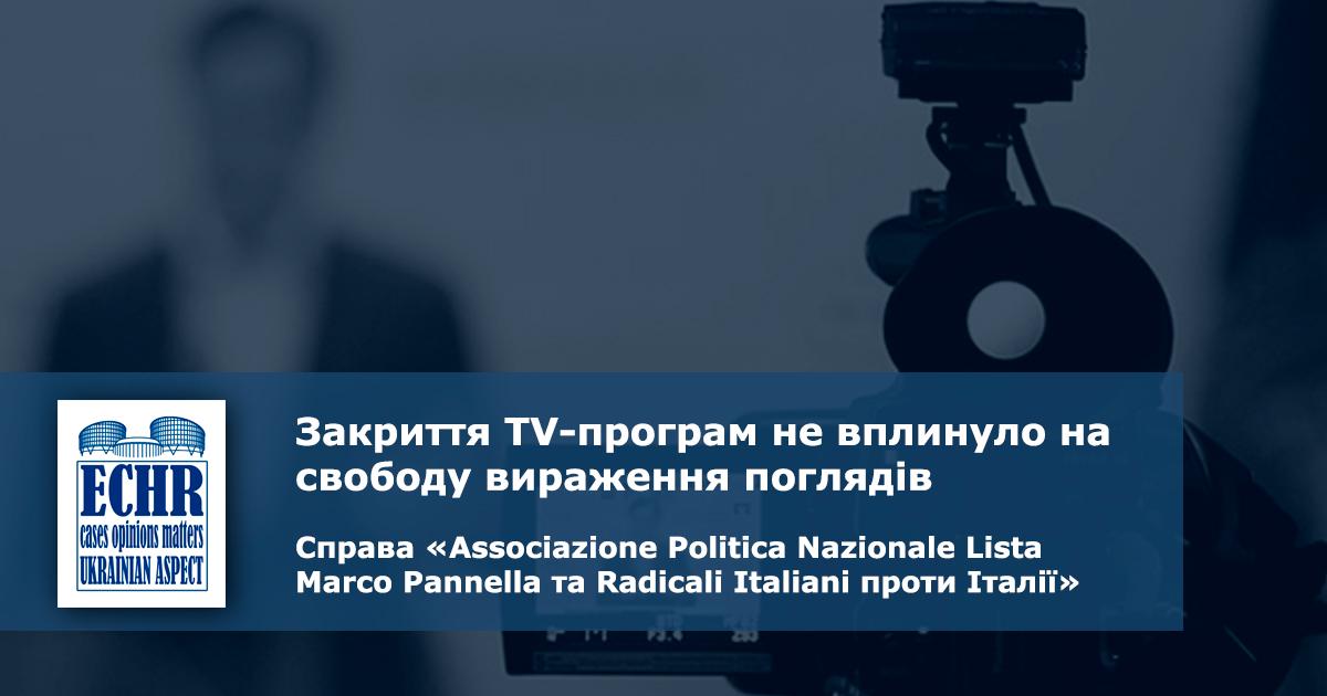 рішення ЄСПЛ у справі «Associazione Politica Nazionale Lista Marco Pannella та Radicali Italiani проти Італії»