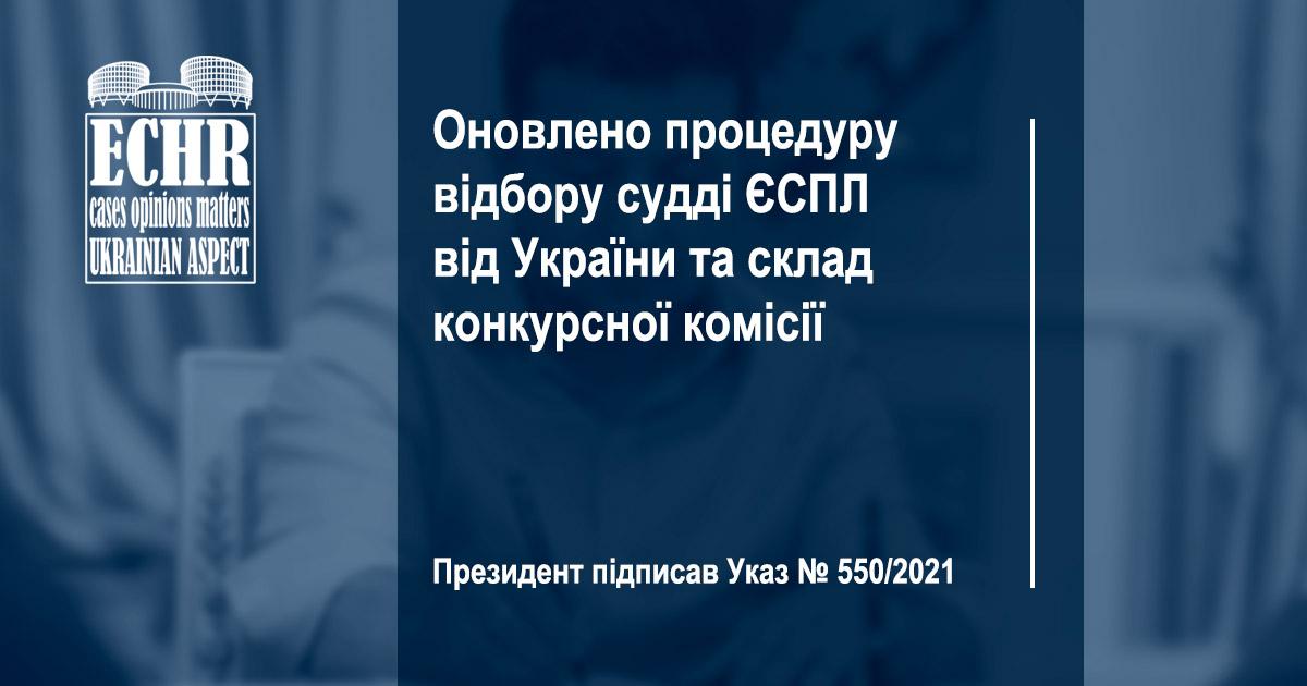 Оновлено процедуру відбору судді ЄСПЛ від України та склад конкурсної комісії