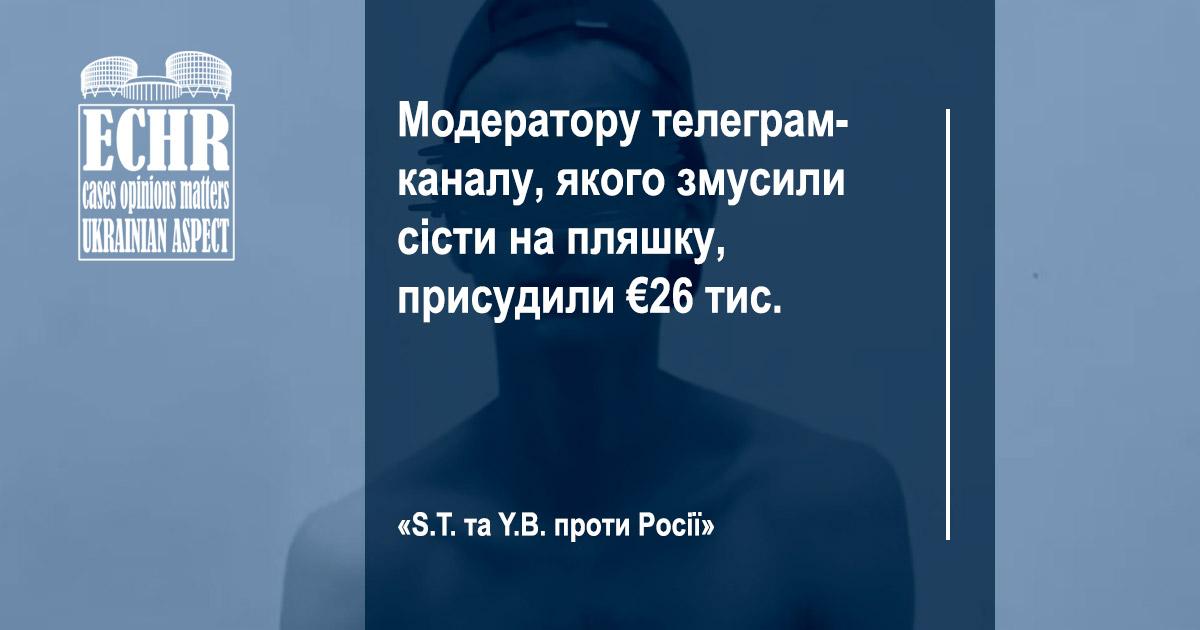 рішення ЄСПЛ у справі «S.T. та Y.B. проти Росії»