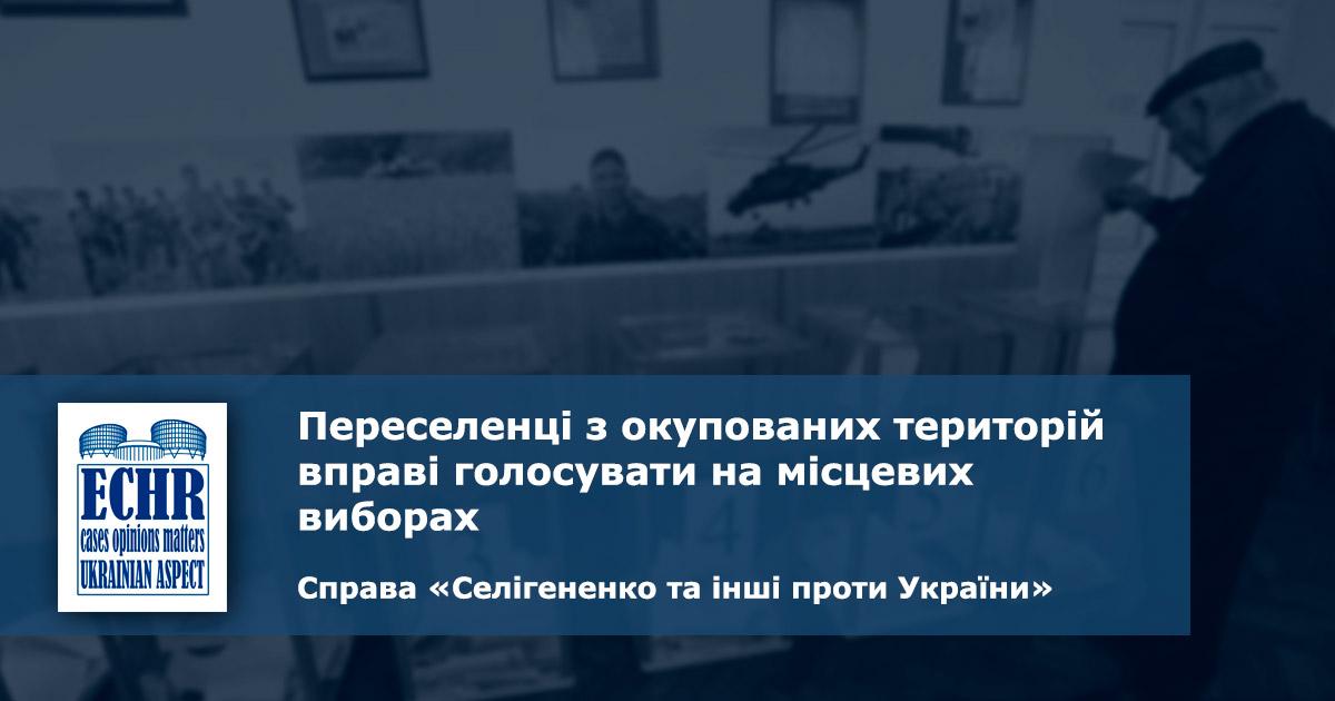 рішення ЄСПЛ у справі «Селігененко та інші проти України»