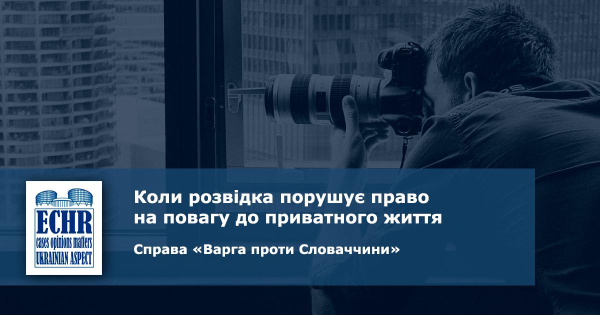 рішення ЄСПЛ у справі «Варга проти Словаччини»