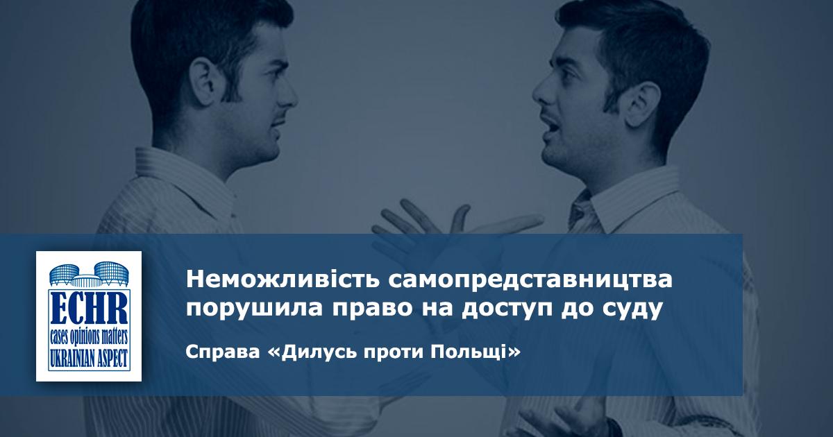 рішення ЄСПЛ у справі «Дилусь проти Польщі»