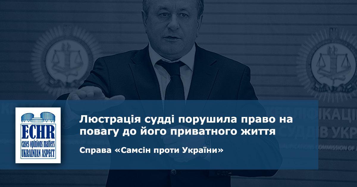 рішення ЄСПЛ у справі «Самсін проти України»