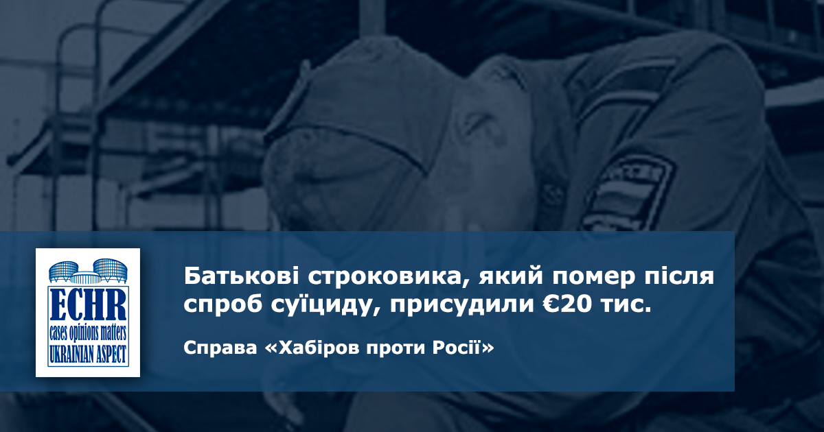 рішення ЄСПЛ ухвалив у справі «Хабіров проти Росії»
