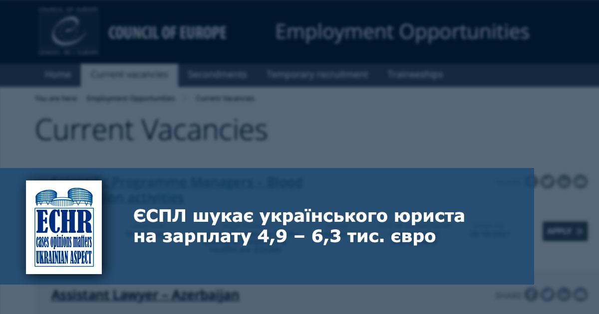 ЄСПЛ шукає українського юриста на зарплату 4,9 – 6,3 тис. євро