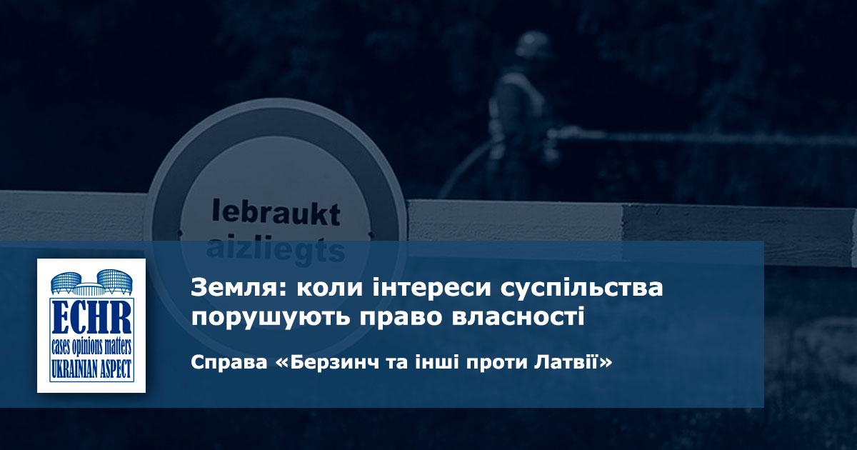 справі «Берзинч та інші проти Латвії»