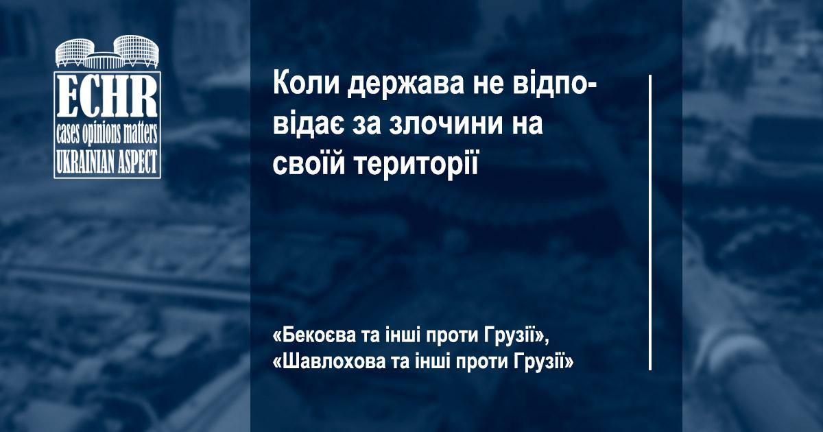 рішення ЄСПЛ у справах «Бекоєва та інші проти Грузії» і «Шавлохова та інші проти Грузії»